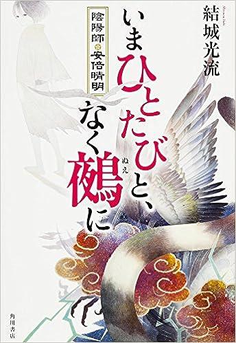 いまひとたびと、なく鵺に 陰陽師・安倍晴明 (日本語) 単行本 – 2016/2/27