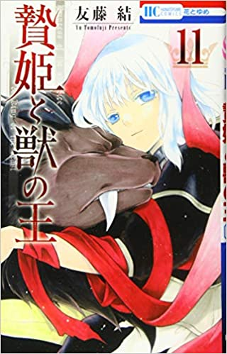 贄姫と獣の王 11 (花とゆめCOMICS)(日本語) コミック – 2019/8/20