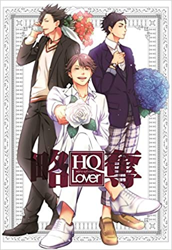 HQ Lover 略奪─HQ!!乙女系恋愛体験アンソロジー (gruppo comics)(日本語) コミック – 2017/1/23