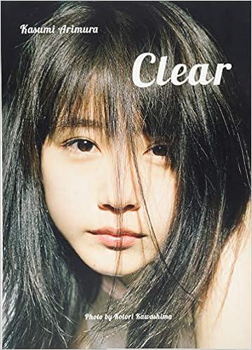 有村架純写真集「Clear」(日本語) 単行本 – 2018/5/9