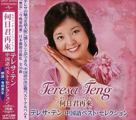 テレサ・テン中国語ベスト・セレクション CD