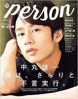 TVガイドPERSON VOL.95 (TOKYO NEWS MOOK 869号)(日本語) ムック – 2020/7/9