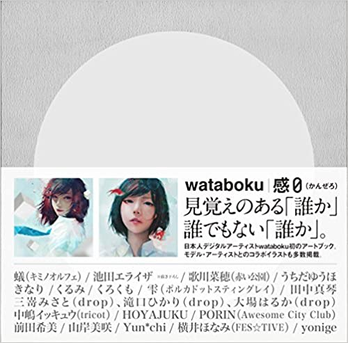 wataboku 1st ART BOOK「感0」(かんゼロ) (ポニーキャニオン)(日本語) 大型本 – 2016/12/7
