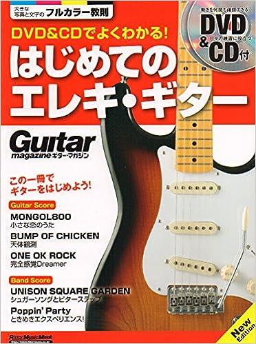 DVD&CDでよくわかる! はじめてのエレキ・ギター New Edition (ギター・マガジン)(日本語) ムック – 2018/3/15