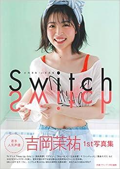 吉岡茉祐1st写真集 Switch(日本語) 単行本 – 2017/9/29
