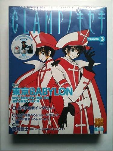 CLAMPノキセキ 第3号 (OFFICIAL FILE MAGAZINE(オフィシャルファイル マガジン))(日本語) ムック – 2004/11/22