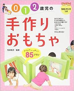 0・1・2歳児の手づくりおもちゃ 85プラン (PriPriプリたんBOOKS)(日本語) 単行本 – 2015/3/28