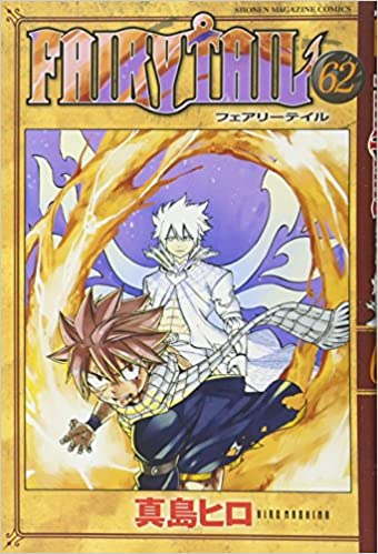 FAIRY TAIL(62) (講談社コミックス)(日本語) コミック – 2017/9/15