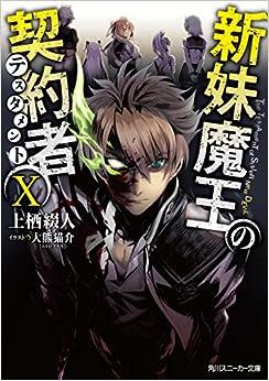 新妹魔王の契約者X (角川スニーカー文庫)(日本語) 文庫 – 2017/2/1