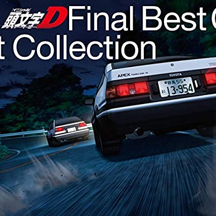 頭文字D FINAL BEST COLLECTION