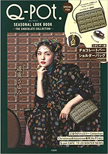 Q-pot. SEASONAL LOOK BOOK ~THE CHOCOLATE COLLECTION~ (ブランドブック)(日本語) 大型本 – 2019/11/8
