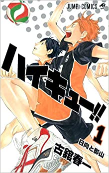 ハイキュー!! 1 (ジャンプコミックス)(日本語) コミック – 2012/6/4