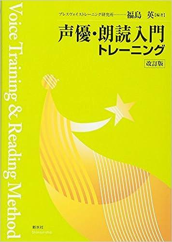 声優・朗読入門トレ-ニング(改訂版)(日本語) 単行本 – 2007/7/30