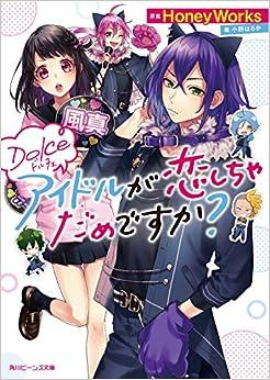 Dolce アイドルが恋しちゃだめですか? (角川ビーンズ文庫)(日本語) 文庫 – 2019/7/1