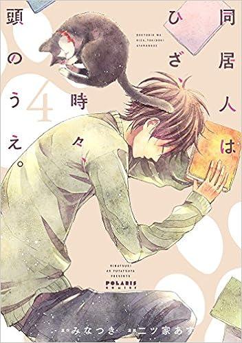 同居人はひざ、時々、頭のうえ。(4) (ポラリスCOMICS)(日本語) コミック – 2018/1/24
