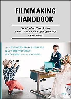 フィルムメイキング・ハンドブック(日本語) 単行本 – 2018/5/31