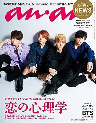 anan (アンアン) 2018/04/11 No.2097 [恋の心理学/NEWS](日本語) 雑誌 – 2018/4/4