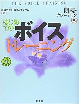 はじめてのボイストレーニング―朗読・ナレーション編単行本 – 2000/11/1