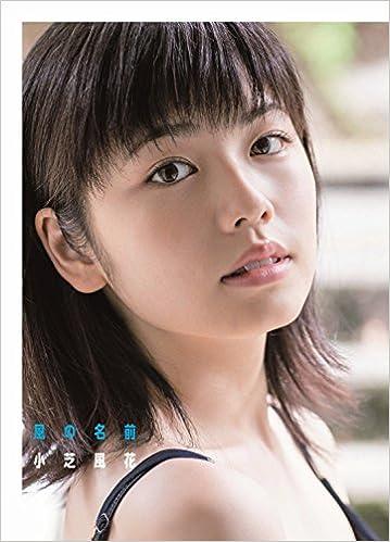 小芝風花 ファースト写真集 『 風の名前 』(日本語) 単行本 – 2016/3/15