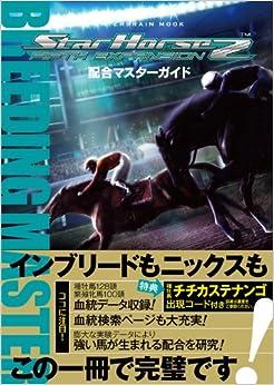 StarHorse2 FIFTH EXPANSION 配合マスターガイド(エンターブレインムック)(日本語) ムック – 2010/1/29