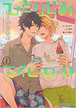 ひとりじめマイヒーロー 9巻 特装版 (gateauコミックス) (日本語) コミック – 2019/8/29