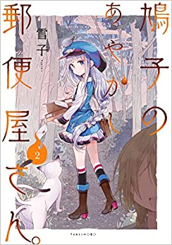 鳩子のあやかし郵便屋さん。 2 (バンブーコミックス)(日本語) コミック – 2018/6/18