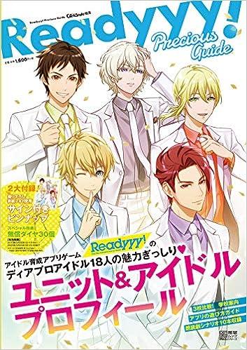 Readyyy! Precious Guide (電撃ムックシリーズ)(日本語) ムック – 2019/3/30