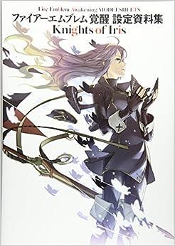 ファイアーエムブレム 覚醒 設定資料集 Knights of Iris(日本語) 大型本 – 2012/12/7