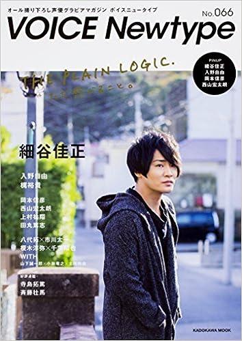 VOICE Newtype No.66 (カドカワムック 720) (日本語) ムック – 2017/12/25