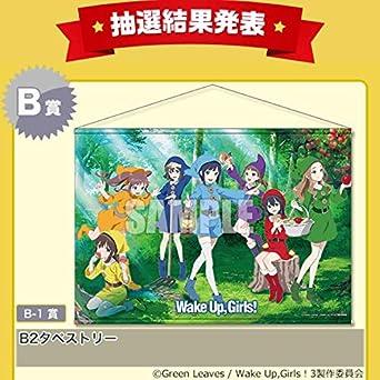 楽天コレクション WUG B賞 B2タペストリー Wake Up Girls WUG's Adventure 一番くじ anime comic アニメ 漫画