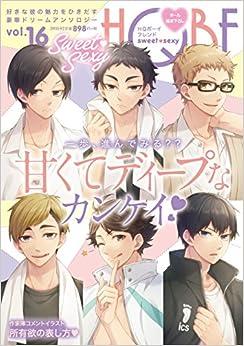 HQボーイフレンド sweet sexy (F-Book Selection) (日本語) コミック – 2017/6/16