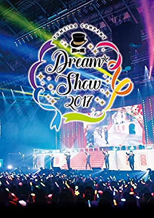 『夢色キャスト』DREAM☆SHOW 2017 LIVE DVD