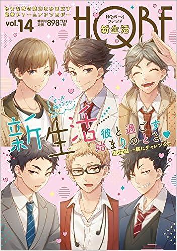 HQボーイフレンド 新生活 (F-Book Selection)(日本語) コミック – 2017/4/17