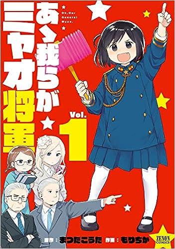 あゝ我らがミャオ将軍 1 (ゼノンコミックス)(日本語) コミック – 2019/5/20