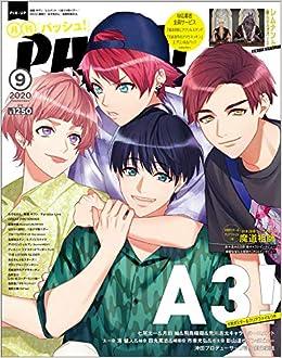 PASH!(パッシュ)2020年 09月号【A3&魔道祖師】(日本語) 雑誌 – 2020/8/6