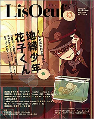 『LisOeuf♪(リスウフ♪)』vol.15 (M-ON! ANNEX 639号)(日本語) ムック – 2019/12/13