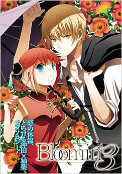 Bloomin' 3(日本語) コミック – 2010/8/20