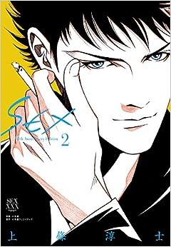 SEX 30th AnniversaryEdition (2) (小学館クリエイティブ単行本)(日本語) 単行本(ソフトカバー) – 2017/5/26