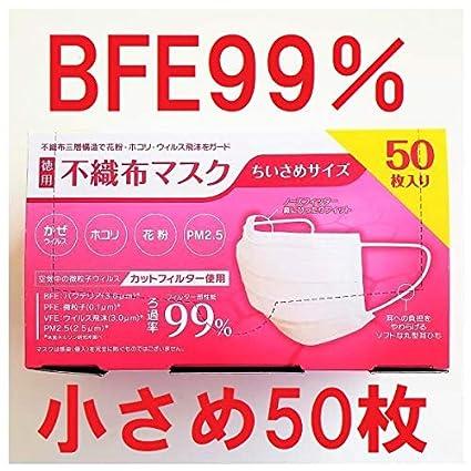 【BFE99%カット】三層構造不織布マスク 50枚 小さめサイズ