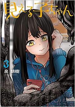 見える子ちゃん 3 (MFC)(日本語) コミック – 2020/3/21