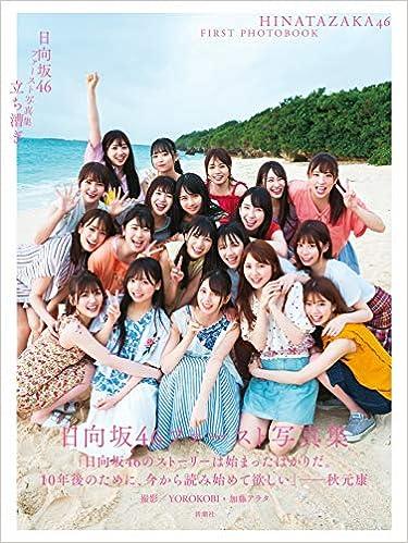 日向坂46ファースト写真集 立ち漕ぎ (日本語) 単行本 – 2019/8/28