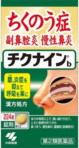 【第2類医薬品】チクナインb 224錠 ×5