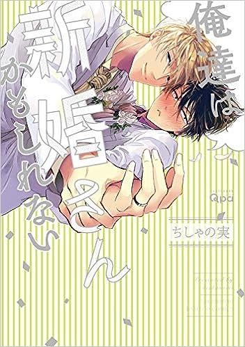 俺達は新婚さんかもしれない (バンブーコミックス Qpaコレクション)(日本語) コミック – アダルト, 2018/12/17 [アダルト]