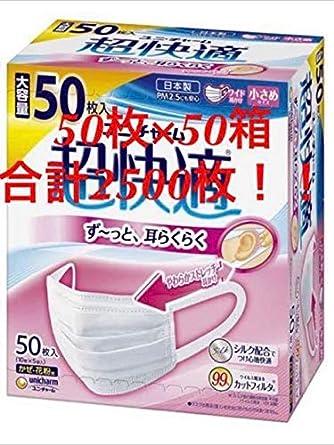 超快適マスク 小さめ プリーツ ユニチャーム 白 マスク 50枚入50箱 2500枚 日本製 コロナウイルス 花粉症 コロナ対策用