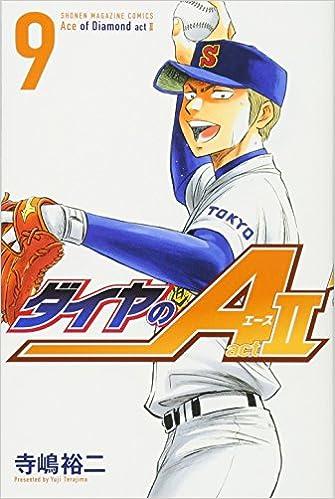 ダイヤのA act2(9) (講談社コミックス)(日本語) コミック – 2017/9/15