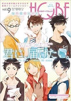 HQボーイフレンドなれそめVer. (F-Book Selection) (日本語) コミック – 2016/10/17
