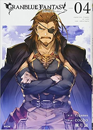 グランブルーファンタジー(4) (サイコミ)(日本語) コミック – 2017/11/30