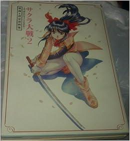 サクラ大戦2 君、死にたもうことなかれ 原画&設定資料集 (SEGA OFFICIAL BOOKS)(日本語) 大型本 – 1998/10/1