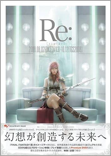 Re: [リプライ](DVD付) (エンターブレインムック)(日本語) ムック – 2008/12/13