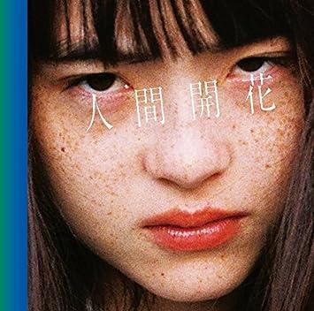 人間開花(初回限定盤)(DVD付) CD+DVD, 限定版